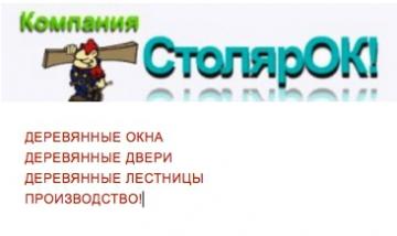 Фирма СтолярОК