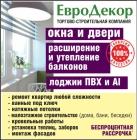 """Фирма ООО """"ЕвроДекор"""""""