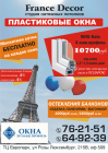 Фирма France Decor