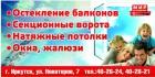 Фирма МИР ОСТЕКЛЕНИЯ